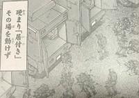 『刃牙道』第152話…(ネタバレあり)1