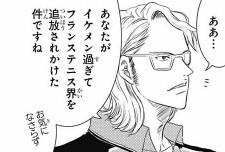 『新テニスの王子様』最新話があまりにイケメンすぎて頭が追いつかない!(ネタバレあり)_232240
