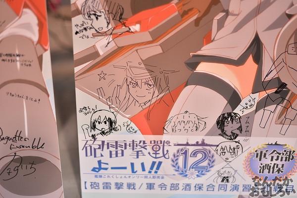砲雷撃戦/軍令部酒保合同演習 弐戦目 落書き_4983