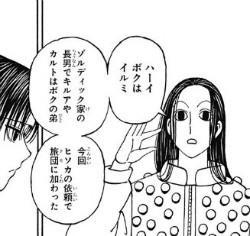 『ハンターハンター』第377話感想_072415