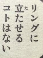 『はじめの一歩』1153話感想(ネタバレあり)3