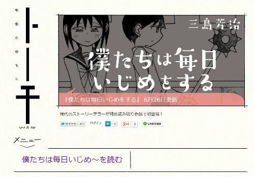 トーチweb 三島芳治作品集