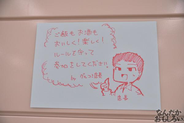 飲食同人イベント『グルコミ5』フォトレポートまとめ_8633