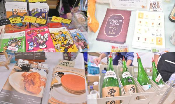 ホームパーティーオサレめし、セゾンビール、製麺本!『グルコミ5』参加サークル紹介その3(75枚以上)