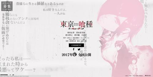 映画『東京喰種トーキョーグール』 公式サイト