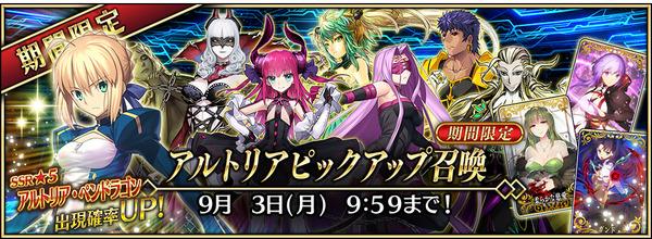 Arcade_アルトリアピックアップ召喚_バナー