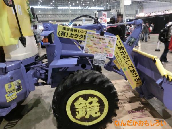 痛Gふぇすた出張編 in ニコニコ超会議2-1398