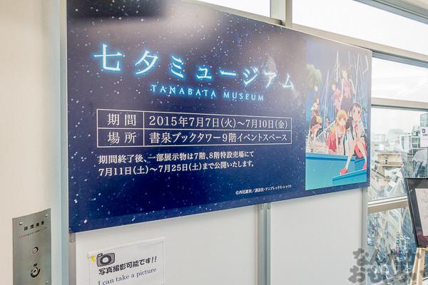 <物語>シリーズ「七夕ミュージアム」