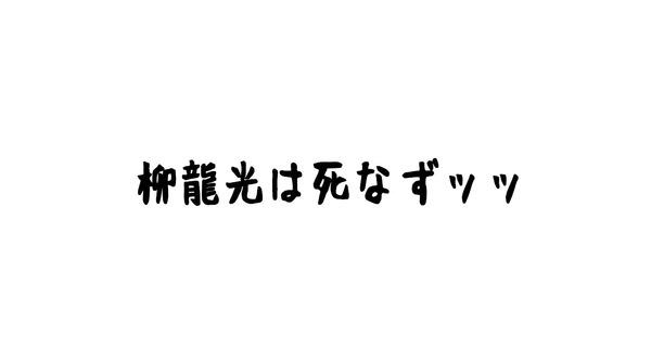 バキ外伝『リベンジトーキョー』_205610