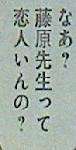源君物語 第97話感想 村上の発言