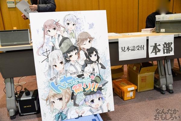 艦これ・朝潮型のオンリーイベントが京都舞鶴で開催!_1364