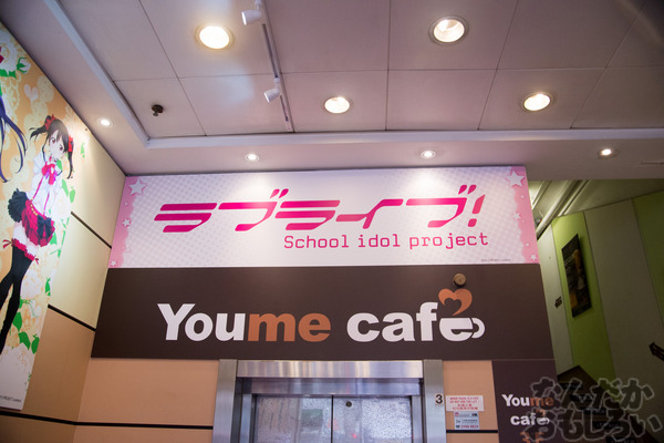 ラブライブ!×香港youme cafeのカフェ写真画像フォトレポート_6864