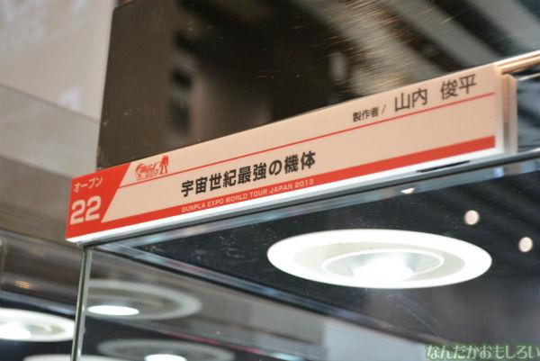 『ガンプラエキスポ2013』ガンプラビルダーズワールドカップ2013日本代表ファイナリスト作品フォトレポート_0755