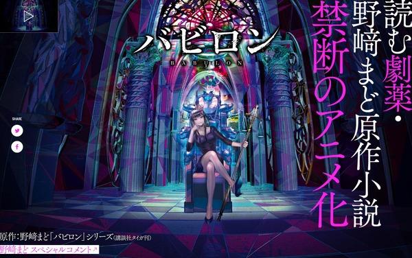 サスペンス小説『バビロン』TVアニメ化決定 REVOROOTが制作