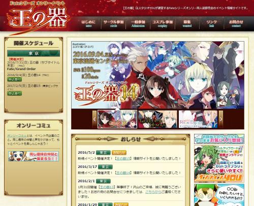Fateシリーズオンリーイベント 王の器 公式サイト