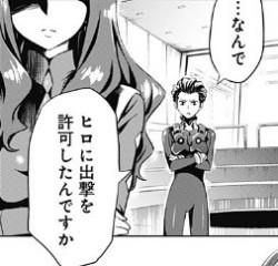 漫画『ダーリン・イン・ザ・フランキス』第10話_191620
