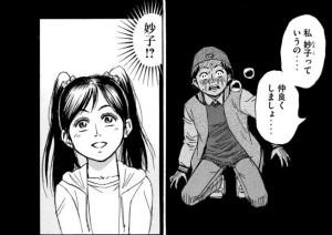 『彼岸島 48日後…』第141話(ネタバレあり)3