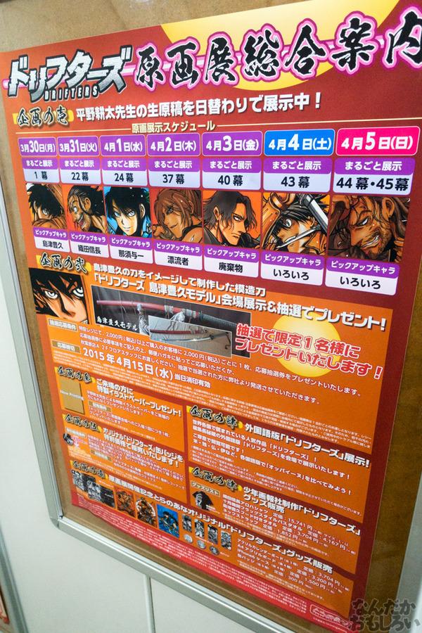 生原稿な模造刀、グッズ販売も「ドリフターズ原画展」秋葉原で開催!02544