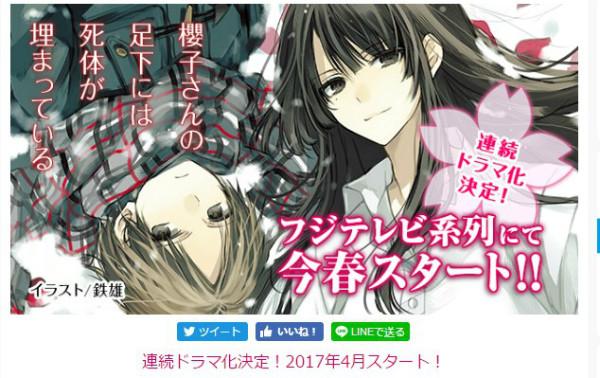 櫻子さんの足下には死体が埋まっている|無料小説ならエブリスタ
