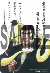 さいとう先生の描いたゴルゴ13と松井先生が描いた殺せんせーのコラボペーパー