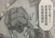 『テラフォーマーズ 地球編』第26話感想(ネタバレあり)2