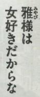 『彼岸島 48日後…』第26話感想5