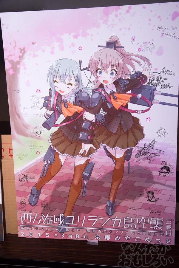 京都で開催『ボーカロイド×艦これ』合同同人即売会フォトレポート_7383