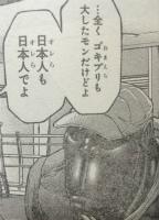 『テラフォーマーズ 地球編』第5話感想(ネタバレあり)3