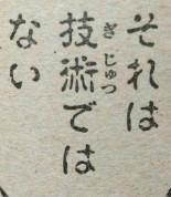 『刃牙道(バキどう)』第45話感想4