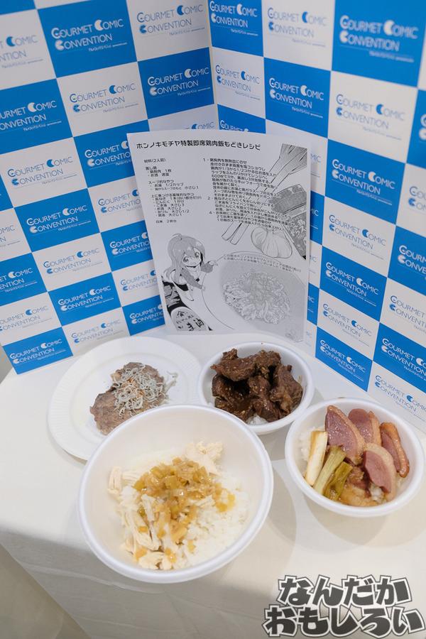 「コミティア」に飲食同人イベント「グルコミ」が出展2615