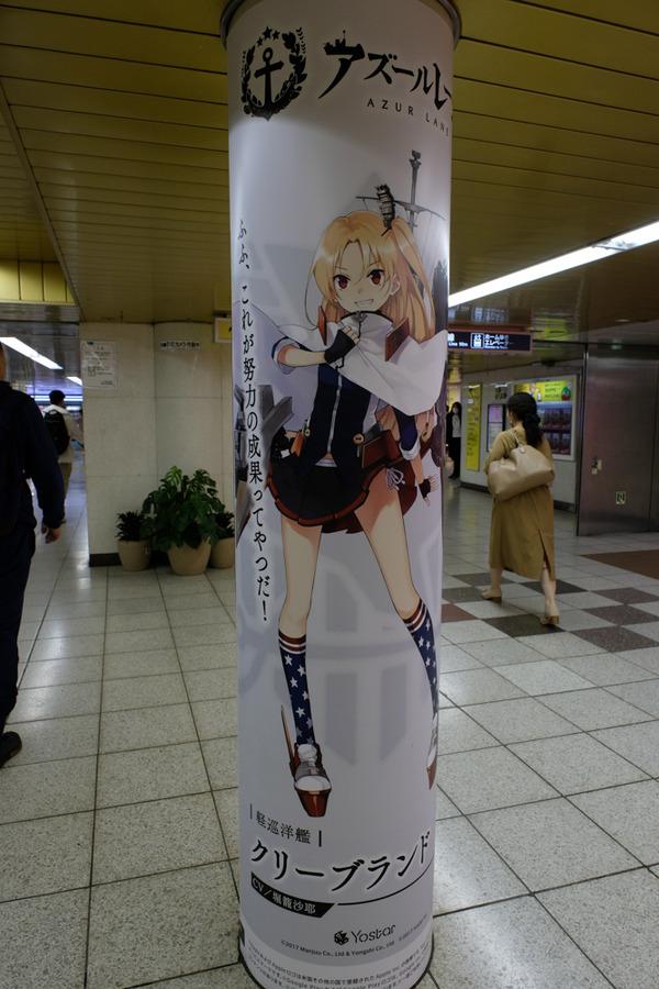 アズールレーン新宿・渋谷の大規模広告-61