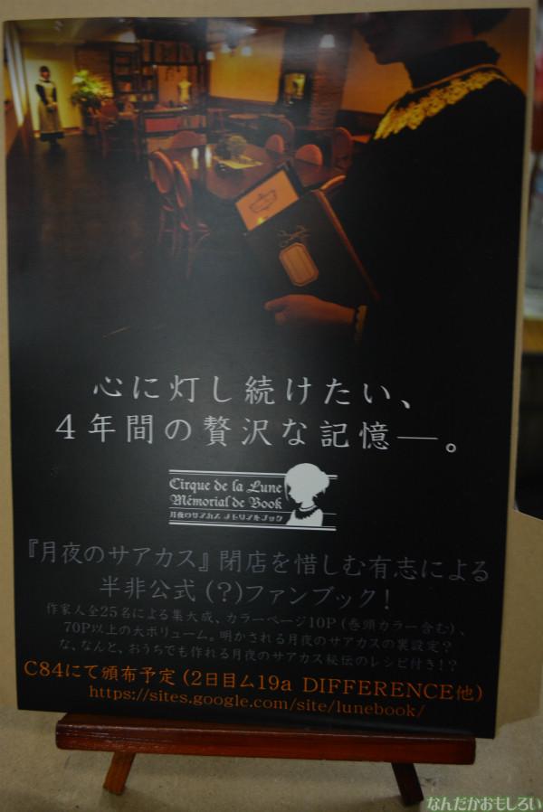 飲食総合オンリーイベント『グルメコミックコンベンション3』フォトレポート(80枚以上)_0522