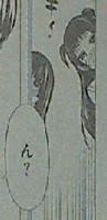 『源君物語』第135話画像・感想2