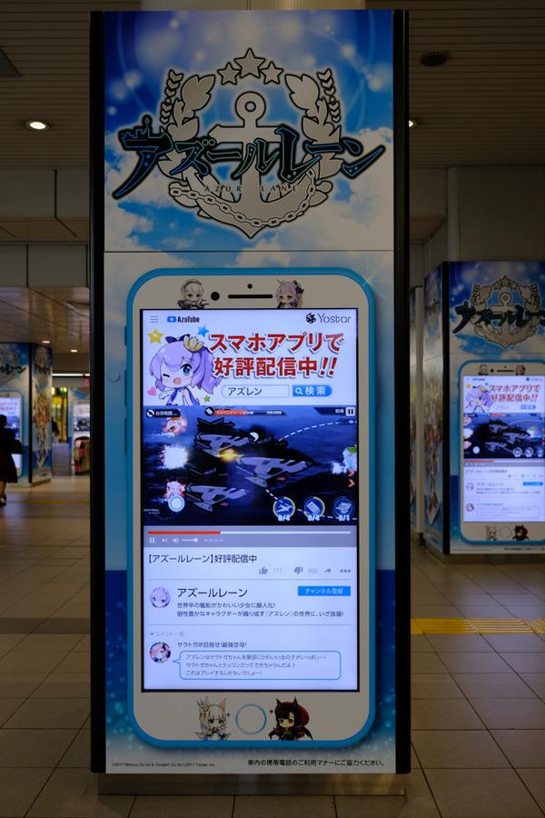 アズールレーン新宿・渋谷の大規模広告-102