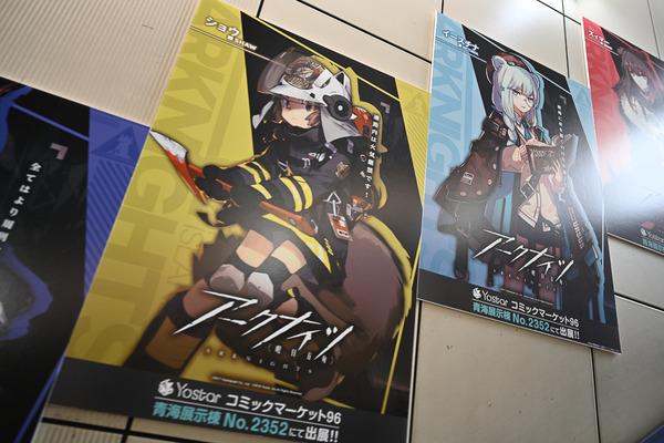コミケ96東京ビッグサイト事前調査018