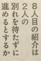 『源君物語』第170話感想3