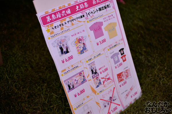 土師祭2014』全記事まとめ 写真 画像_4607