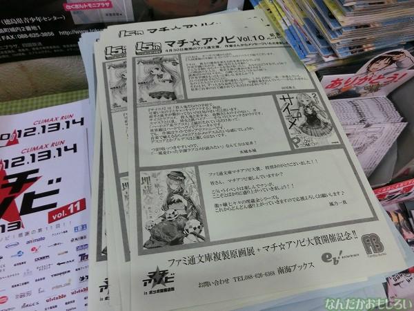 『マチアソビ vol.11』前日入りしてフォトレポート4621