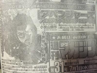 本日6月24日発売の週刊少年マガジン30号より