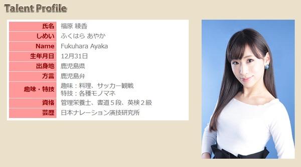 声優・福原綾香さんが結婚を報告 お相手は声優の中西伶郎さん