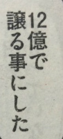 『喧嘩稼業』第62話感想(ネタバレあり)2