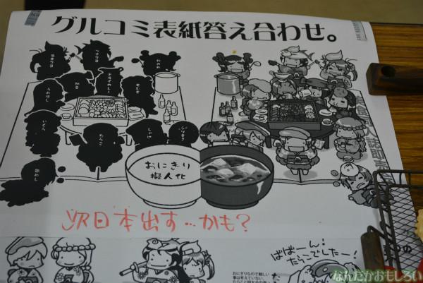 飲食総合オンリーイベント『グルメコミックコンベンション3』フォトレポート(80枚以上)_0470