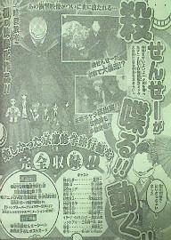 暗殺教室第7巻 アニメDVD同梱版