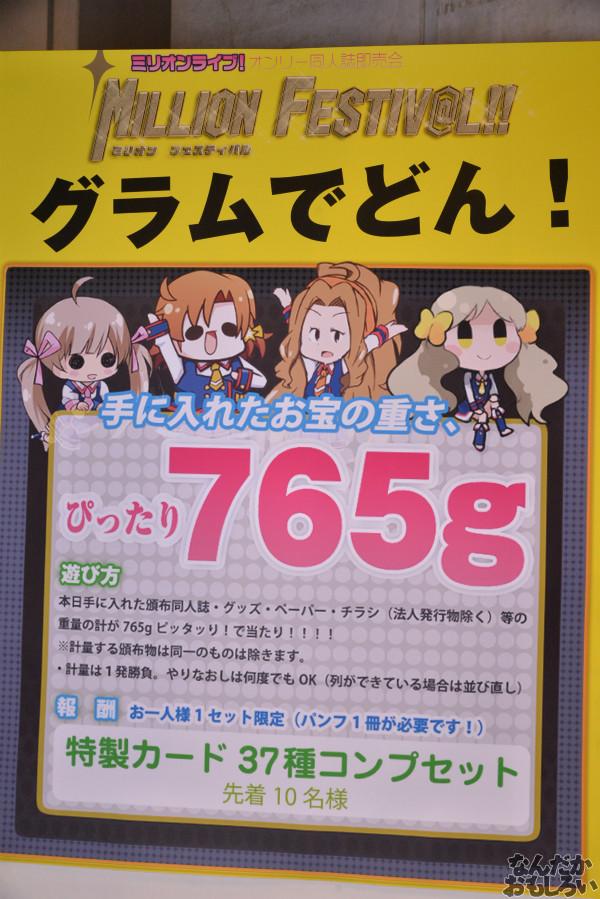 『我、夜戦に突入す!2【有明】×MILLION FESTIV@L!!』フォトレポートまとめ_1528