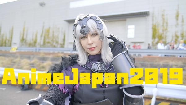 アニメジャパンコスプレ動画