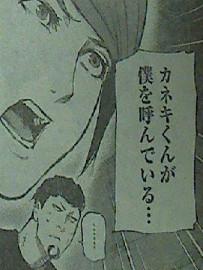 『東京喰種 トーキョーグール』亜門さんって、ホントやさしい人だよな(第106話感想)
