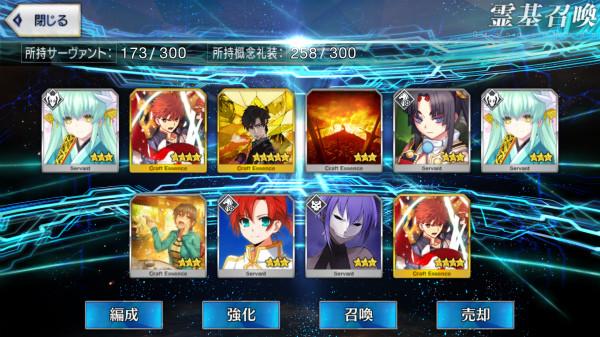 『Fate/Grand Order』バレンタインピックアップ 3 52 42