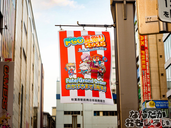 『Fate/Grand Order』FGO夏祭りのフラッグ_0025