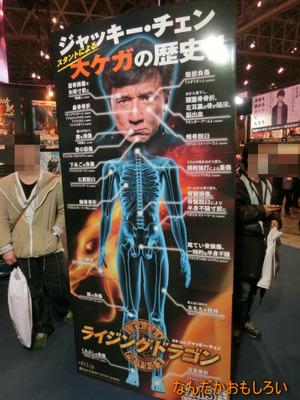 AnimeContentsExpo2013-1229