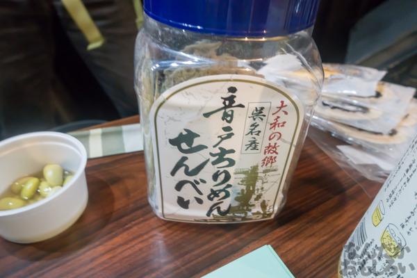 酒っと 二軒目 写真画像_01569